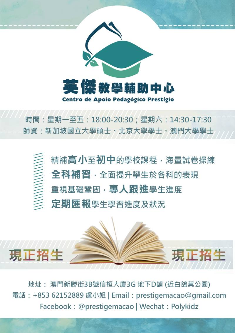 澳門教育進修平台 Macao Education Platform: 高小至初中補習招生