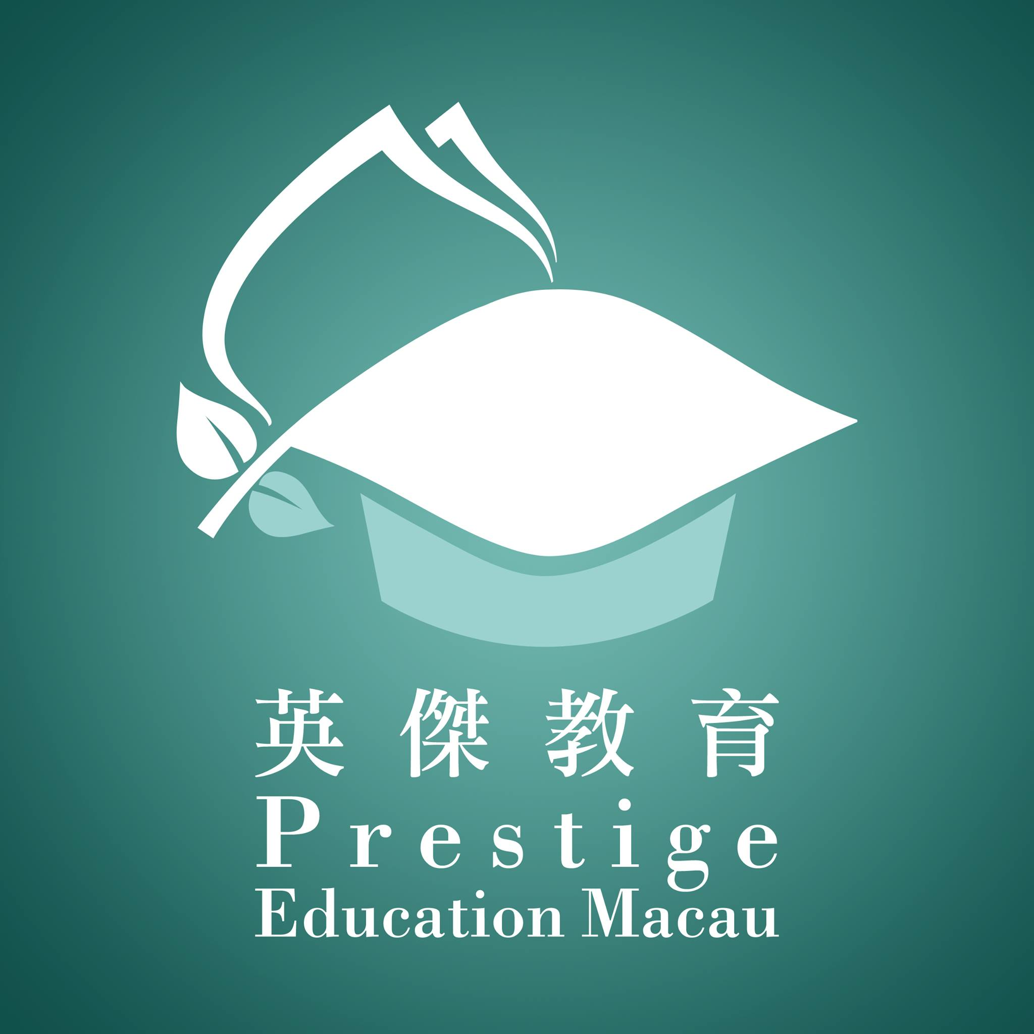 澳門教育進修平台 Macao Education Platform: 現代英文書法班(Calligraphy: Modern Style)